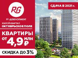 ЖК «Октябрьское поле» Квартиры в Москве от 4,9 млн рублей!